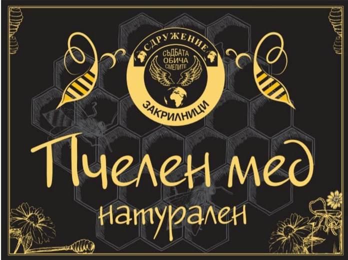 Вкусен мед от Закрилници
